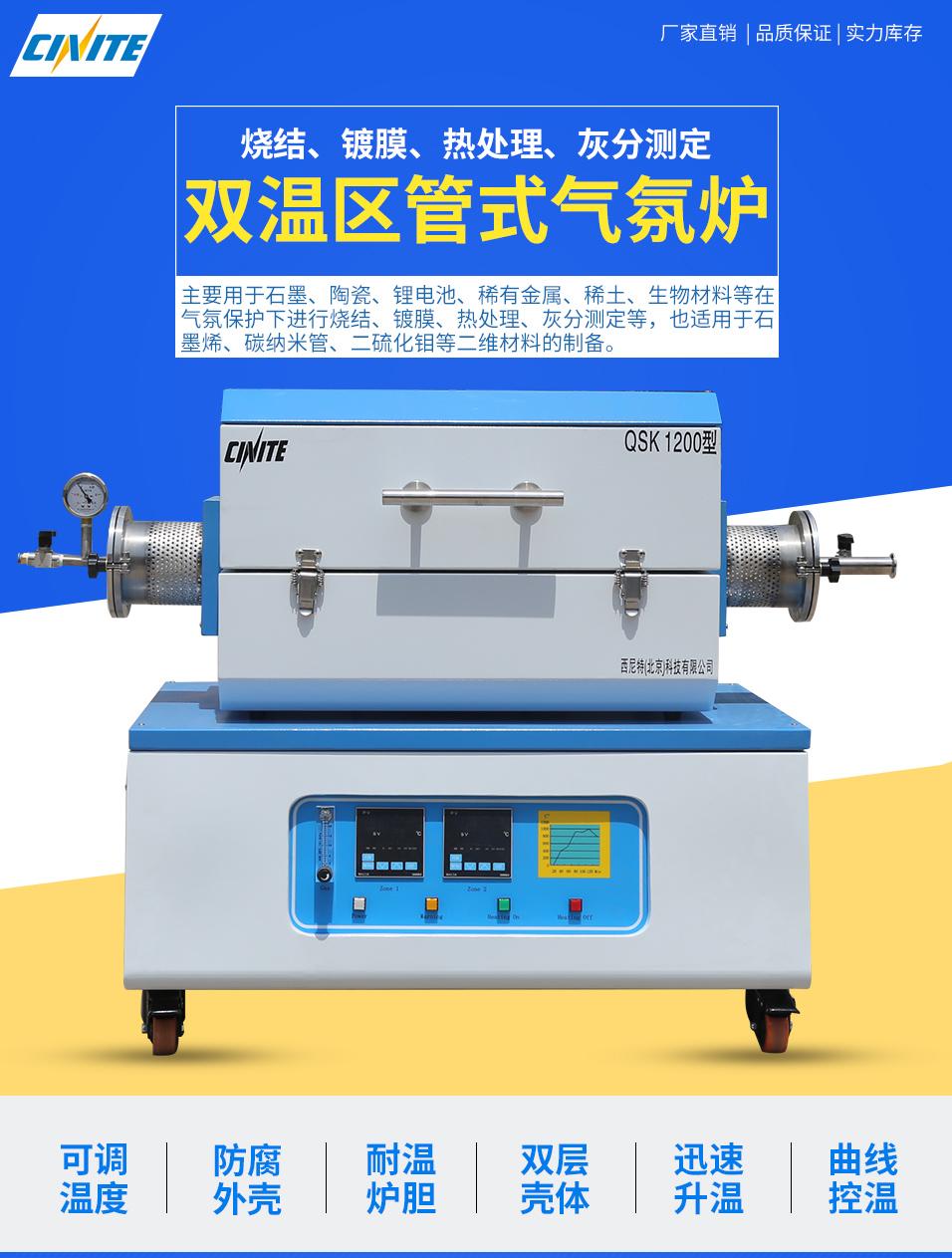 QSK21200型双温区管式气氛炉_01
