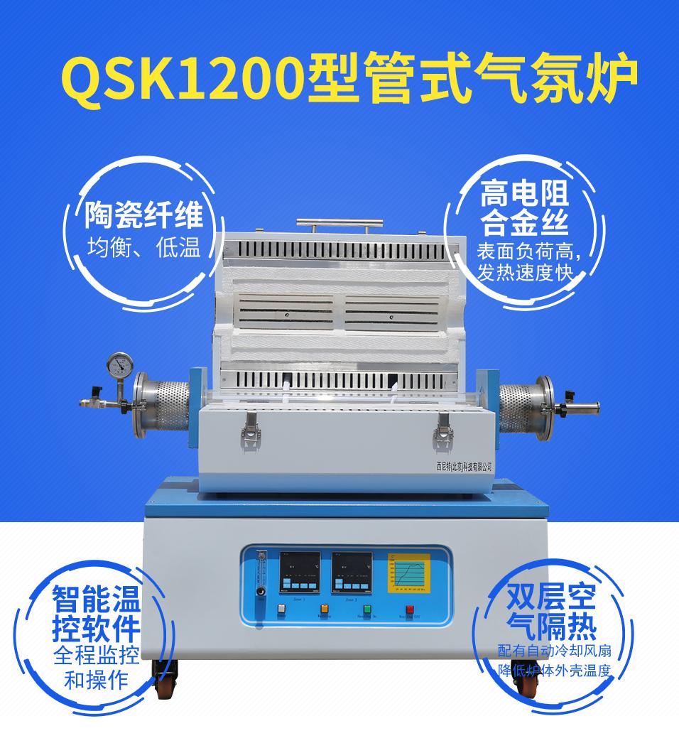 QSK21200型双温区管式气氛炉_02